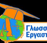 Γλωσσικό Εργαστήρι